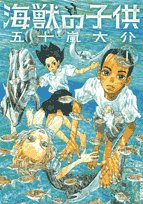 五十嵐 大介: 海獣の子供 1 (1) (IKKI COMICS)