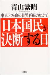 青山 繁晴: 日本国民が決断する日 東京テロと血の世界再編のなかで