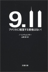 ノーム チョムスキー: 9・11―アメリカに報復する資格はない!