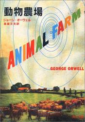 ジョージ・オーウェル: 動物農場