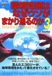 武田邦彦: 環境問題はなぜウソがまかり通るのか3 (Yosensha Paperbacks 35)