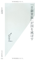上念 司: 「日銀貴族」が国を滅ぼす (光文社新書)