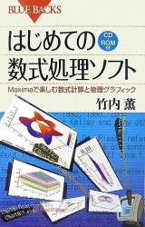竹内 薫: はじめての数式処理ソフト CD-ROM付 (ブル-バックス)