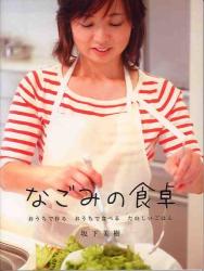 坂下 美樹: なごみの食卓―おうちで作る おうちで食べる たのしいごはん