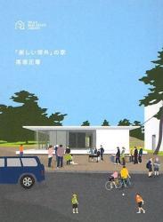 馬場正尊: 「新しい郊外」の家 (RELAX REAL ESTATE LIBRARY)