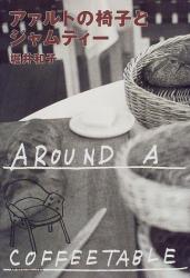 堀井 和子: アァルトの椅子とジャムティー