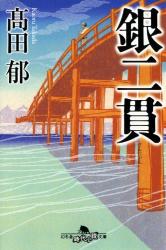高田 郁: 銀二貫 (幻冬舎時代小説文庫)
