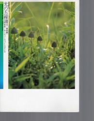 串田 孫一、埴沙萌他: 光の五線譜