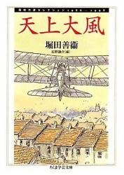 堀田 善衛: 天上大風―同時代評セレクション1986-1998 (ちくま学芸文庫)