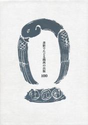 生田誠ほか: 書影でたどる関西の出版100 明治・大正・昭和の珍本稀書