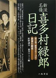 喜多村 緑郎: 新派名優喜多村緑郎日記〈第2巻〉昭和8年~10年新派の躍進