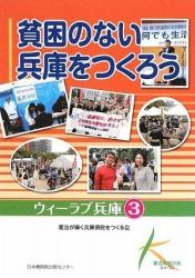 憲法が輝く兵庫県政をつくる会: 3・貧困のない兵庫をつくろう(ウィーラブ兵庫③)