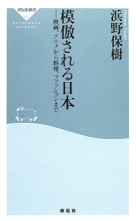 浜野 保樹: 模倣される日本―映画、アニメから料理、ファッションまで (祥伝社新書 (002))