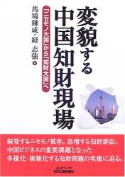 馬場 錬成: 変貌する中国知財現場―「ニセモノ大国」から「知財大国」へ (B&Tブックス)