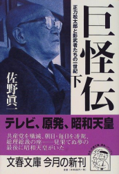 佐野 眞一: 巨怪伝〈下〉―正力松太郎と影武者たちの一世紀 (文春文庫)
