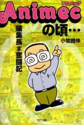 小牧 雅伸: アニメックの頃…―編集長(ま)奮闘記