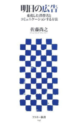 佐藤 尚之: 明日の広告 変化した消費者とコミュニケーションする方法 (アスキー新書 045) (アスキー新書 45)