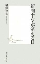 猪熊 建夫: 新聞・TVが消える日 (集英社新書)