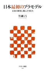 竹縄 昌: 日本最初のプラモデル 未知の開発に挑んだ男たち (アスキー新書 90)