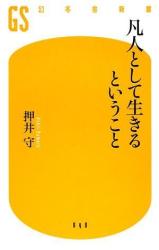 押井 守: 凡人として生きるということ (幻冬舎新書 (お-5-1))