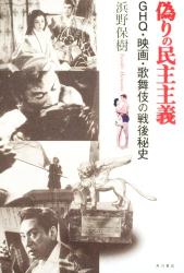 浜野 保樹: 偽りの民主主義  GHQ・映画・歌舞伎の戦後秘史