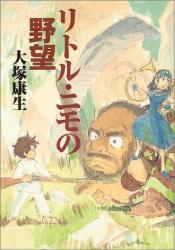 大塚 康生: リトル・ニモの野望
