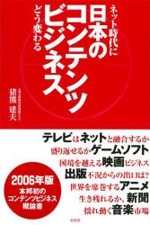 猪熊 建夫: 日本のコンテンツビジネス―ネット時代にどう変わる