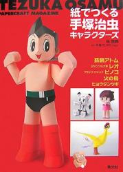 : 紙でつくる手塚治虫キャラクターズ