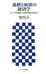 池田 信夫: 過剰と破壊の経済学 「ムーアの法則」で何が変わるのか? (アスキー新書 042) (アスキー新書 42)