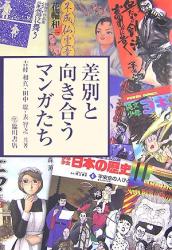 吉村 和真: 差別と向き合うマンガたち (ビジュアル文化シリーズ)