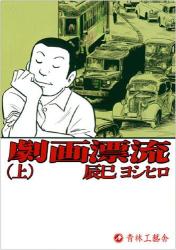 辰巳 ヨシヒロ: 劇画漂流 上巻