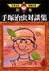手塚 治虫: 手塚治虫対談集 (4) (手塚治虫漫画全集 (396別巻14))