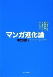 中野晴行: マンガ進化論 コンテンツビジネスはマンガから生まれる! (P‐Vine BOOKs)