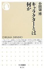 小田切 博: キャラクターとは何か (ちくま新書)