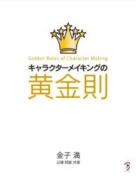 金子 満: キャラクターメイキングの黄金則