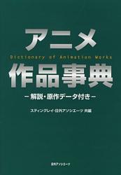 : アニメ作品事典―解説・原作データ付き