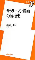 真実 一郎: サラリーマン漫画の戦後史 (新書y)