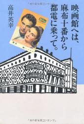 高井 英幸: 映画館へは、麻布十番から都電に乗って。