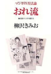 柳沢きみお: マンガの方法論1 おれ流 (コミック)