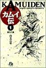 白土 三平: カムイ伝 (1) (小学館文庫)
