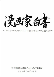 NPO法人NEWVERY内 トキワ荘プロジェクト: 漫画家白書 「マザーコンテンツ」の創り手はいかに育つか