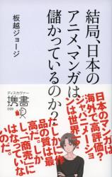 板越ジョージ: 結局、日本のアニメ、マンガは儲かっているのか? (ディスカヴァー携書)