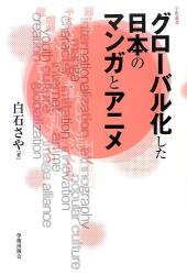 白石 さや: グローバル化した日本のマンガとアニメ (学術叢書)