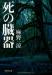 麻野 涼: 【文庫】 死の臓器 (文芸社文庫)