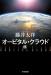 藤井太洋: オービタル・クラウド 上 (ハヤカワ文庫JA)