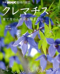 : クレマチス―育て方から最新品種まで (別冊NHK趣味の園芸)