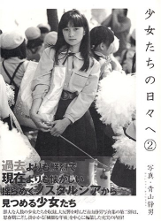 青山 静男: 少女たちの日々へ (2)