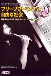 リチャード・M・ストールマン: フリーソフトウェアと自由な社会 ―Richard M. Stallmanエッセイ集