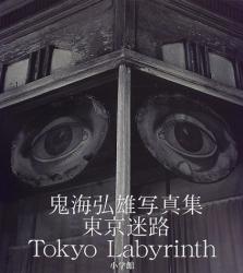 鬼海 弘雄: 東京迷路―鬼海弘雄写真集