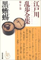 江戸川 乱歩: 江戸川乱歩全集 第9巻 黒蜥蜴